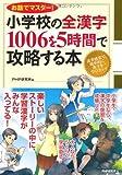 小学校の全漢字1006を5時間で攻略する本