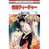 俺様ティーチャー 11 (花とゆめCOMICS)