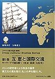 互恵と国際交流: キーワードで読み解く<社会・経済・文化史> (クロス文化学叢書)