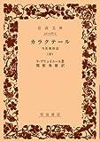 カラクテール―当世風俗誌 (中) (岩波文庫)