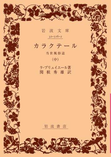 カラクテール―当世風俗誌 (中) (岩波文庫)の詳細を見る