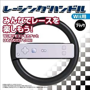レーシングハンドル (Wii用) (ブラック)