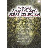 バンドスコア アニソン グレートコレクション アニメの名曲をバンドで弾こう! (BAND SCORE)