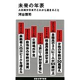 河合 雅司 (著) (76)新品:   ¥ 821 34点の新品/中古品を見る: ¥ 790より