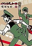 metro / 石川ちか のシリーズ情報を見る