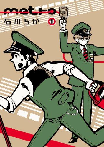 metro 1 (マッグガーデンコミックス EDENシリーズ)の詳細を見る