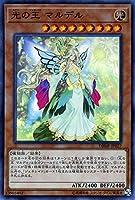 光の王 マルデル スーパーレア 遊戯王 ミスティック・ファイターズ dbmf-jp027