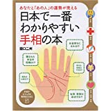 日本で一番わかりやすい手相の本―あなたと「あの人」の運勢が見える (PHPビジュアル実用BOOKS)