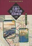 【バーゲンブック】 広重の大江戸名所百景散歩-江戸切絵図で歩く