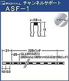 チャンネルサポート 棚柱 【 ロイヤル 】クロームめっき ASF-1 -1820サイズ1820mm【7.8×11mm】シングルタイプ『日時指定・代引は不可』