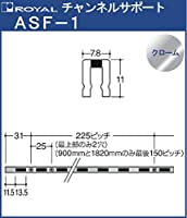 ロイヤル チャンネルシングルサポート クロームメッキ ASF-1 サイズ:2400mm