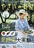 NHK趣味の園芸やさいの時間 2019年 04 月号 [雑誌] 画像