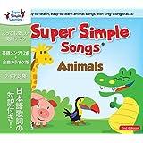 スーパーシンプルラーニング(Super Simple Learning) スーパーシンプルソングス アニマル 第2版 CD 子ども えいご