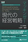 マッキンゼー 現代の経営戦略 2014年新装版 大前研一books>Kenichi Ohmae business strategist series (大前研一books>Kenichi Ohmae business strategist series(NextPublishing))