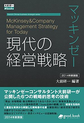 マッキンゼー 現代の経営戦略 2014年新装版 大前研一books>Kenichi Ohmae business strategist series (大前研一books>Kenichi Ohmae business strategist series(NextPublishing))