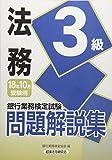 銀行業務検定試験 法務3級問題解説集〈2018年10月受験用〉