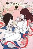 ラブ*ハニー 3 (Ray Books)