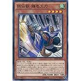 遊戯王カード  SPTR-JP003 妖仙獣 鎌壱太刀(ノーマル)遊戯王アーク・ファイブ [トライブ・フォース]