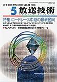 放送技術 2009年 05月号 [雑誌]