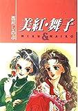 美紅・舞子 / 西村 しのぶ のシリーズ情報を見る