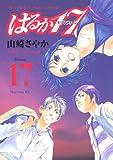 はるか17(17) (モーニングコミックス)