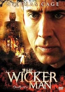 ウィッカーマン [DVD]