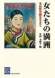 女たちの満洲―多民族空間を生きて― (阪大リーブル)
