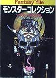 モンスター・コレクション―ファンタジーRPGの世界 (富士見文庫―富士見ドラゴンブック)