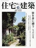 住宅建築 No.433(2012年06月号) [雑誌] 家を身に纏う 七つの小住宅 画像