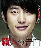 殺人の告白 [WB COLLECTION] [Blu-ray]