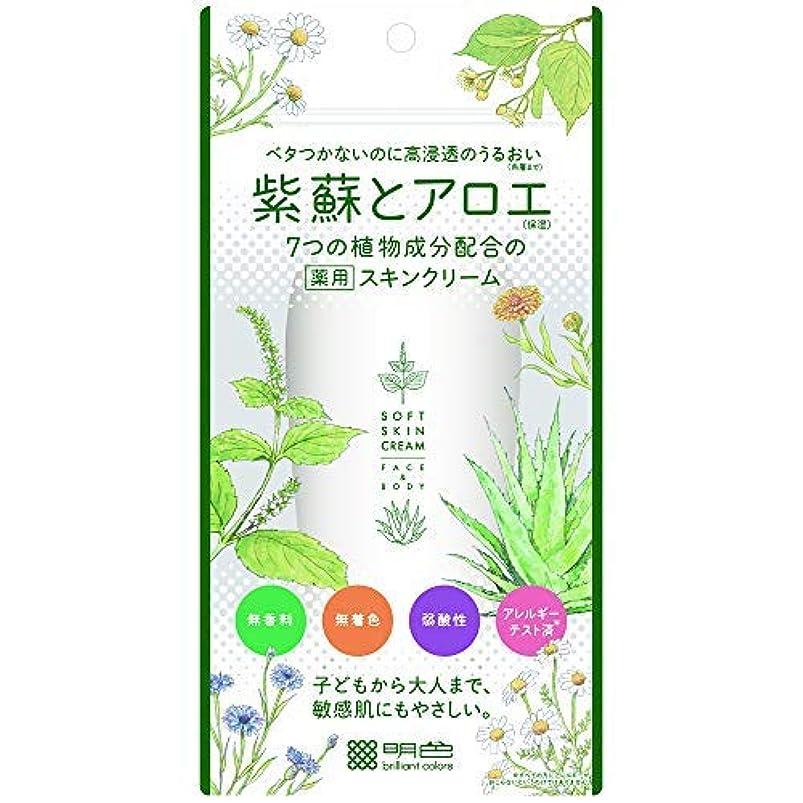 海藻豚肉ポジティブ紫蘇とアロエ 薬用スキンクリーム × 24個セット