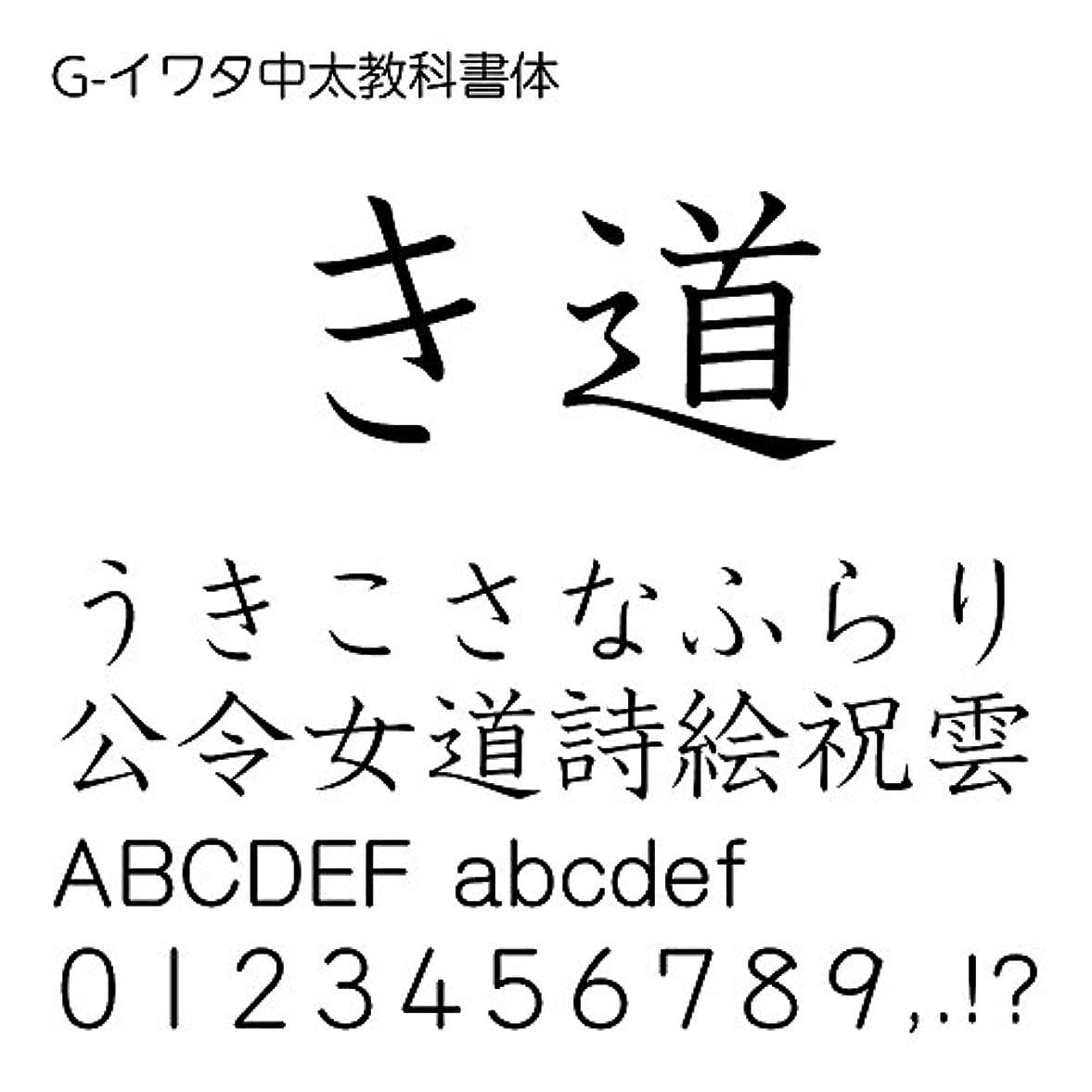 G-イワタ中太教科書体Pro OpenType Font for Windows [ダウンロード]