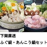 『ふぐ・アンコウ鍋お楽しみセット(4〜6人前)[冷凍]』(鮟鱇、あんこう、フグ、河豚)