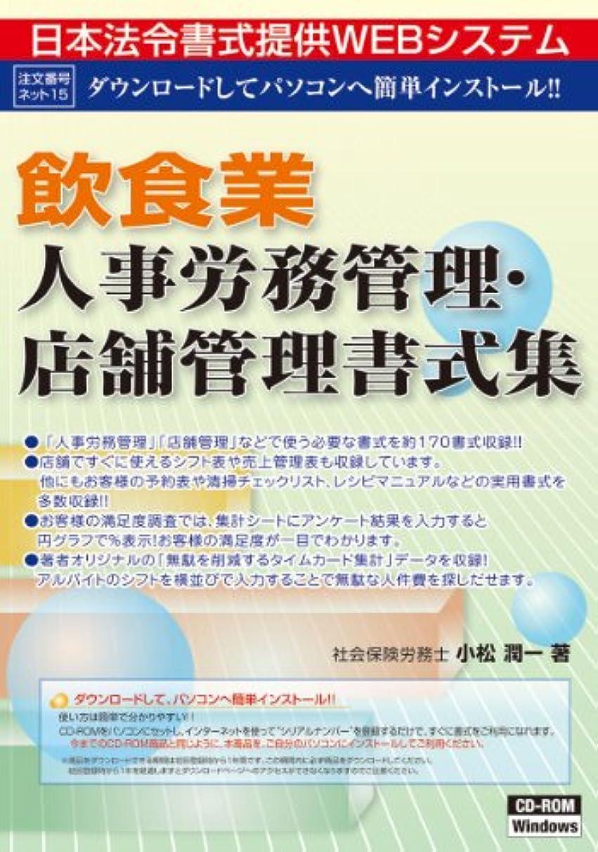 有用書く土曜日ネット 15/飲食業 人事労務管理・店舗管理書式集