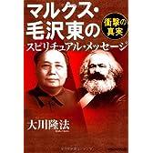 マルクス・毛沢東のスピリチュアル・メッセージ―衝撃の真実 (OR books)