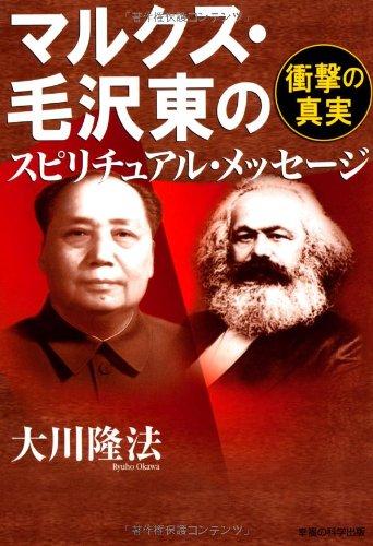 マルクス・毛沢東のスピリチュアル・メッセージ―衝撃の真実 (OR books)の詳細を見る