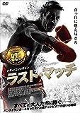 ラスト・マッチ[DVD]