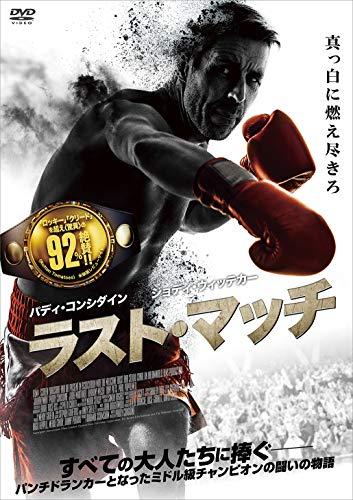 ラスト・マッチ [DVD]