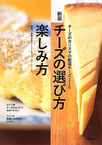新版 チーズの選び方・楽しみ方の詳細を見る