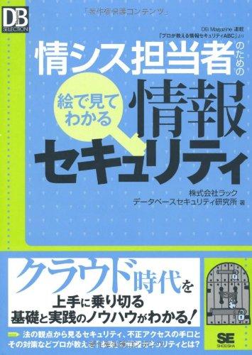 情シス担当者のための絵で見てわかる情報セキュリティ (DB Magazine SELECTION)