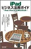 iPad ビジネス活用ガイド ~iPad / iPad 2に仕事をさせる本~