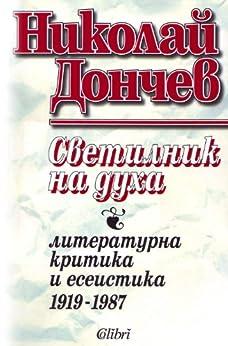 Светилник на духа - Svetilnik na duha (Български) by [- Николай Дончев, Nikolay Donchev]