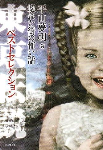 (恐怖文庫)東京伝説 ベストセレクション 壊れた街の怖い話 (竹書房文庫 HO 65)