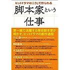 脚本家という仕事: ヒットドラマはこうして作られる (TOKYO NEWS BOOKS)