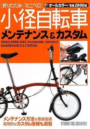 小径自転車(折りたたみ/ミニベロ)メンテナンス&カスタムの詳細を見る