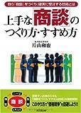 上手な「商談」のつくり方・すすめ方 (DO BOOKS)