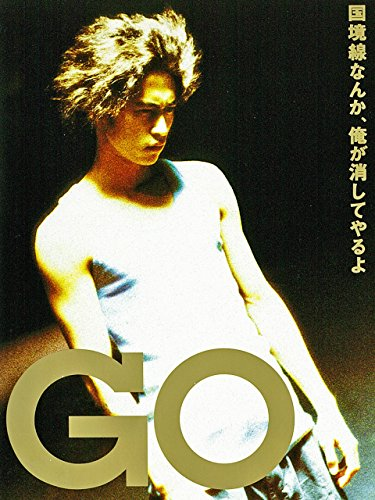 「GO」レビュー