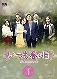 いつも春の日DVD-BOX1(10枚組)