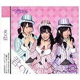 君のc/w(一般発売Ver.)(DVD付)