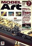 MODEL Art (モデル アート) 2008年 07月号 [雑誌]